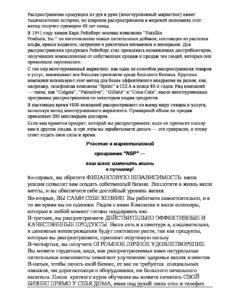 RussiaCompensationOriginal
