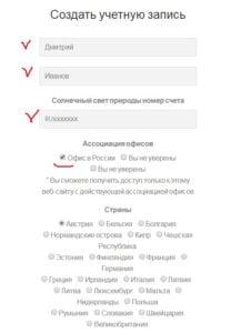 Регистрация в компании NSP (НСП)