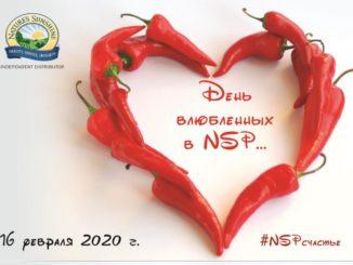 """День Влюбленных в NSP"""" 2020"""