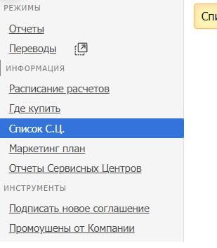 Адрес и контактнаяинформация ближайшего сервисного центра через личный кабинет